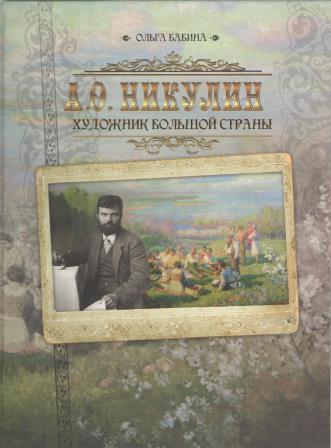 Бабина О. А. А.О. Никулин. Художник большой страны