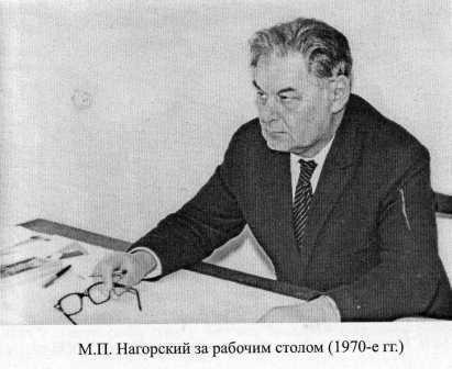 Нагорский Михаил Петрович