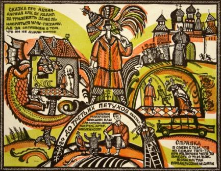 До третьих петухов. 1988 г. Собственность ГХМАК