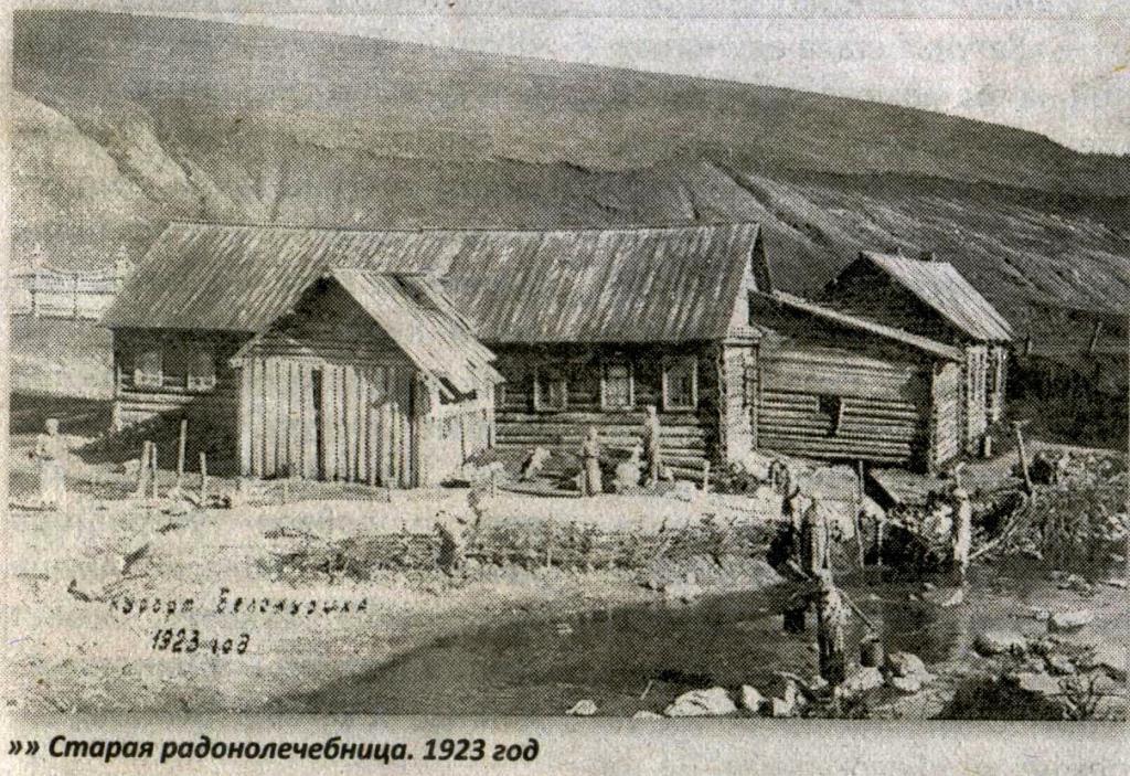 Старая родонолечебница. 1923 год