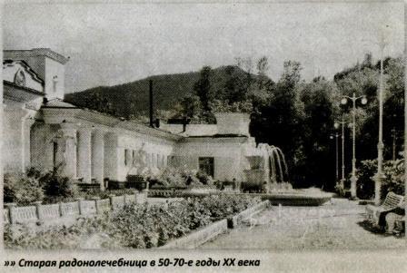 Старая родонолечебница в 50-70-е годы XX века