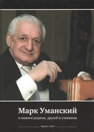 Уманский Марк Соломонович